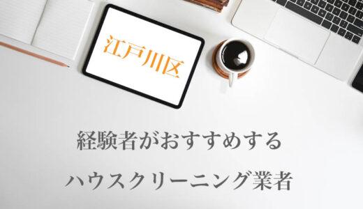 東京都江戸川区のハウスクリーニング業者を比較|安い・口コミ評価のいいおすすめ業者を厳選