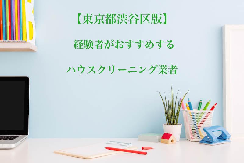 東京都渋谷区でおすすめのハウスクリーニング業者