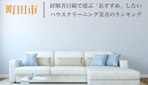 東京都町田市のハウスクリーニング業者を比較|安い・口コミ評価のいいおすすめ業者を厳選