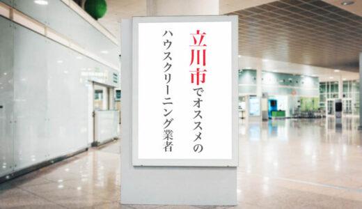 東京都立川市のハウスクリーニング業者を比較|安い・口コミ評価のいいおすすめ業者を厳選
