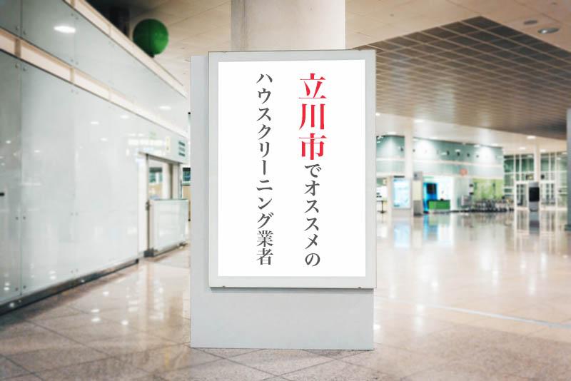 東京都立川市でおすすめのハウスクリーニング業者