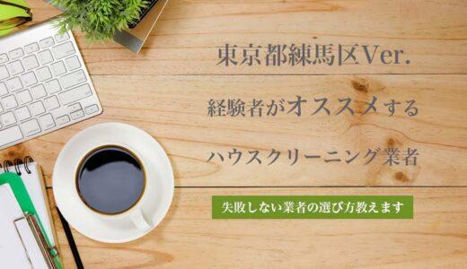 東京都練馬区のハウスクリーニング業者を比較|安い・口コミ評価のいいおすすめ業者を厳選