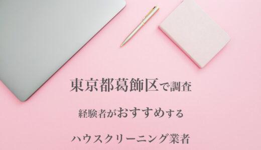 東京都葛飾区のハウスクリーニング業者を比較|安い・口コミ評価のいいおすすめ業者を厳選
