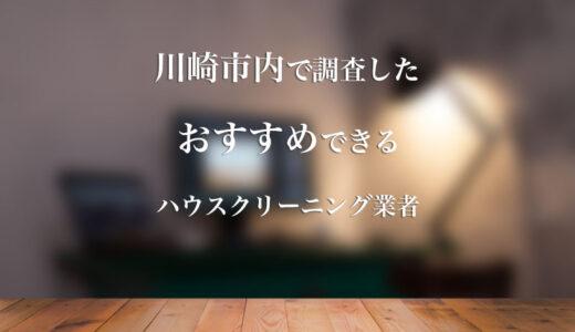神奈川県川崎市のおすすめハウスクリーニング業者
