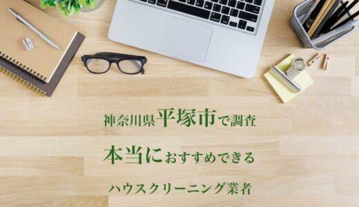 神奈川県平塚市のハウスクリーニング業者を比較|安い・口コミ評価のいいおすすめ業者を厳選