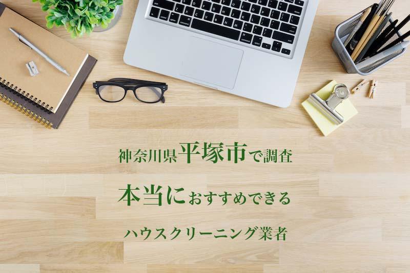 神奈川県平塚市でおすすめのハウスクリーニング業者