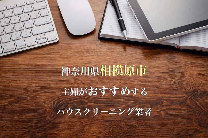 神奈川県相模原市のおすすめハウスクリーニング業者