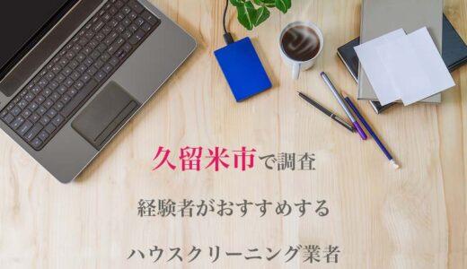 福岡県久留米市のハウスクリーニング業者を比較|安い・口コミ評価のいいおすすめ業者を厳選