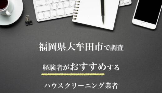 福岡県大牟田市のハウスクリーニング業者を比較|安い・口コミ評価のいいおすすめ業者を厳選