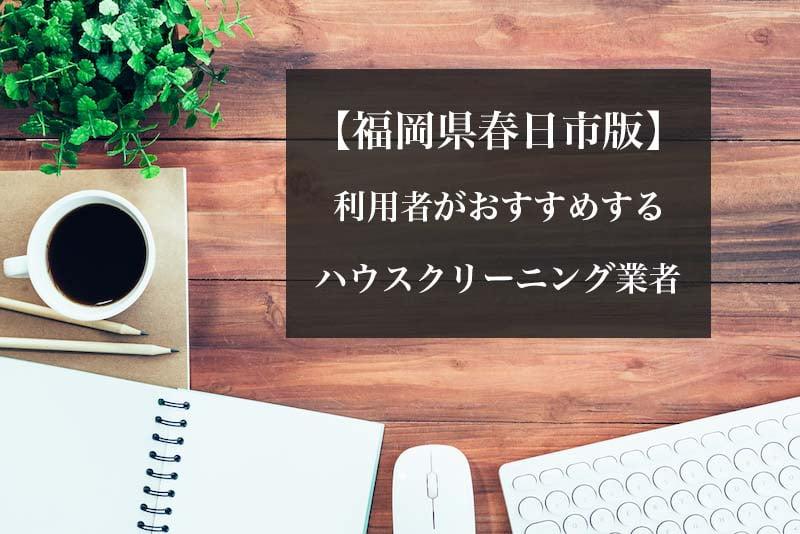 福岡県春日市でおすすめのハウスクリーニング業者