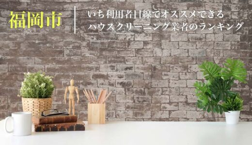 福岡県福岡市のハウスクリーニング業者を比較|安い・口コミ評価のいいおすすめ業者を厳選