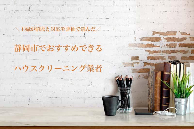 静岡市でおすすめのハウスクリーニング業者