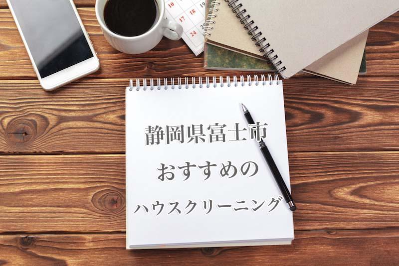 静岡県富士市でおすすめのハウスクリーニング業者