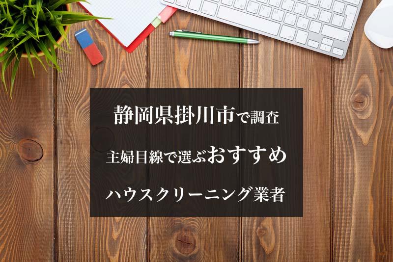 静岡県掛川市のおすすめハウスクリーニング業者