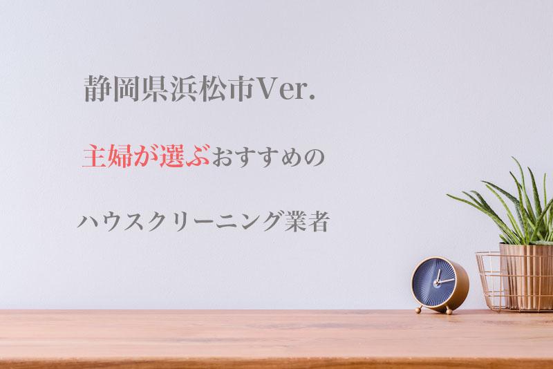 静岡県浜松市のおすすめハウスクリーニング業者