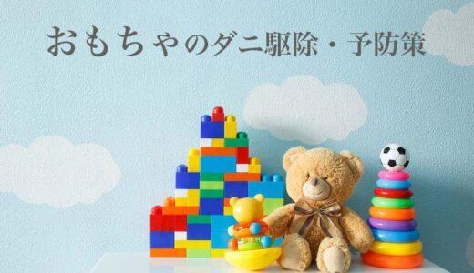 おもちゃや玩具箱にダニ?発生する原因と効果的な対策を主婦が解説!