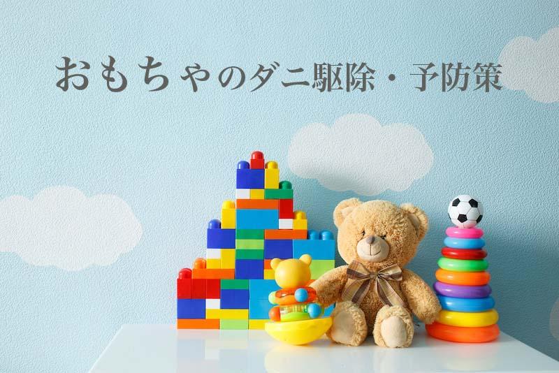 おもちゃのダニ駆除と対策