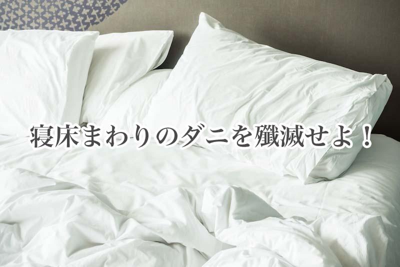 寝床まわりのダニを駆除する