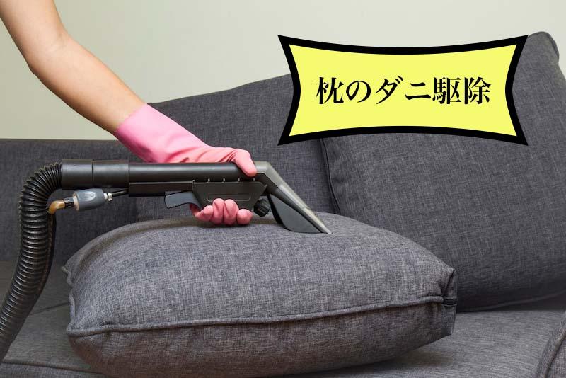 枕に潜むダニ対策と駆除方法