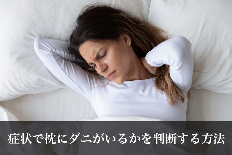 症状で枕にダニがいるかを判断する